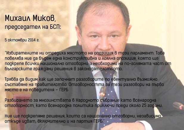 председателят на бсп михаил миков след парламентарните избори на 5 октомври