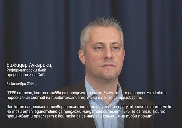 председателят на сдс божидар лукарски след парламентарните избори на 5 октомври