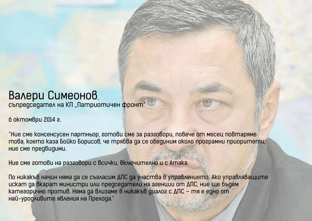председателят на нфсб валери симеонов след парламентарните избори на 5 октомври