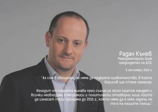 председателят на дсб радан кънев след парламентарните избори на 5 октомври