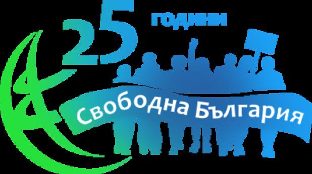 25 години Свободна България
