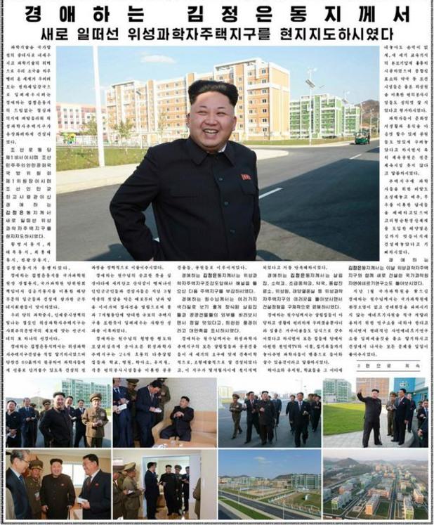 ким чен ун на първа страница на севернокорейски вестник