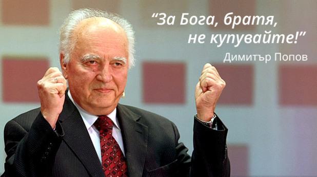 Димитър Попов