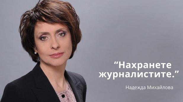 Надежда Михайлова
