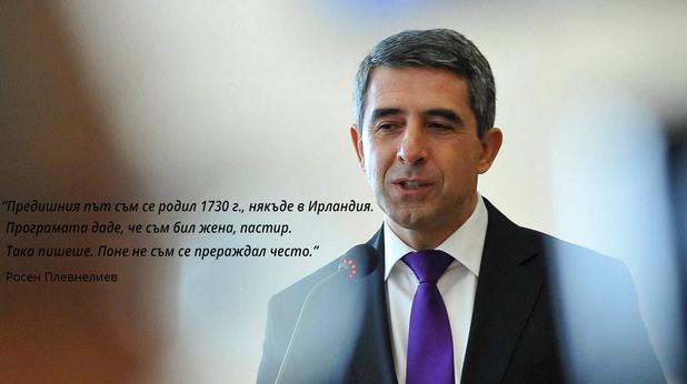 Росен Плевнелиев