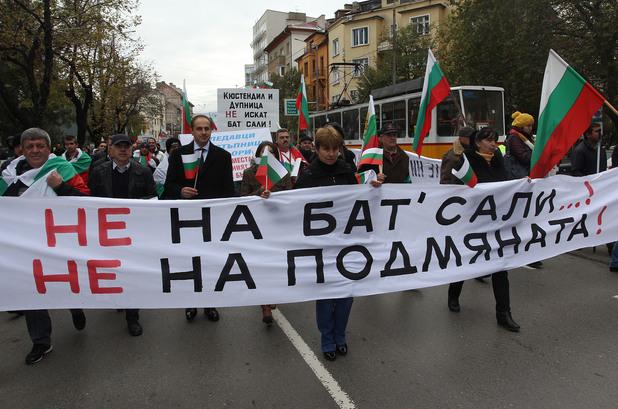 Протест до централата на ДПС