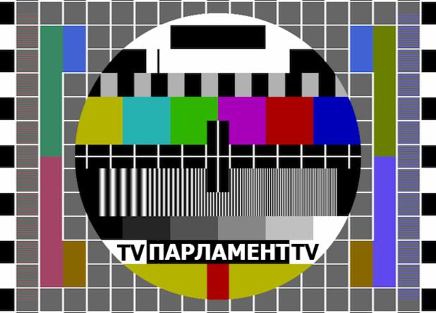 парламент tv