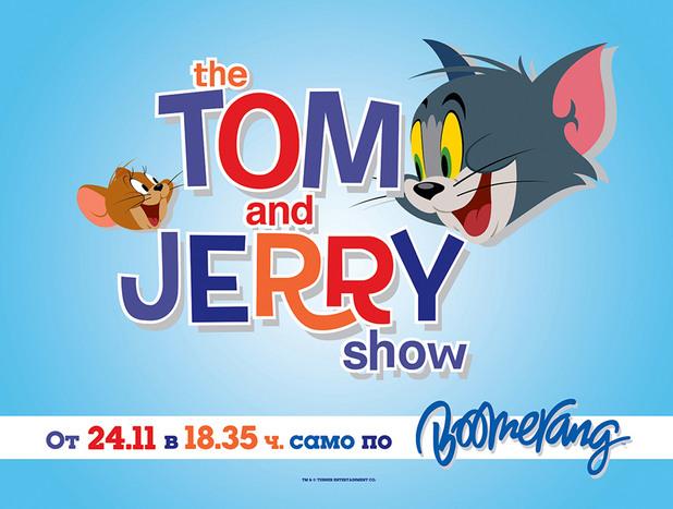 Том и Джери по Boomerang