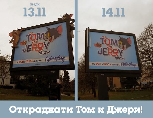Том и Джери по Boomerang Том и Джери по Boomerang