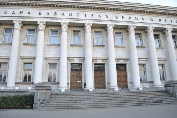 Входът на Народното библиотека