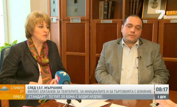 филип златанов и адвокатът му ирен савова