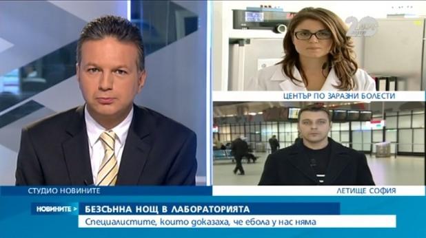 новинарска емисия за несбъдналите се съмнения за ебола в българия
