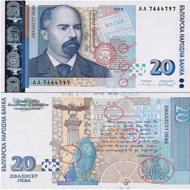 Символите, криещи се в банкнотата от 20 лева