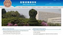 КНДР, Северна Корея