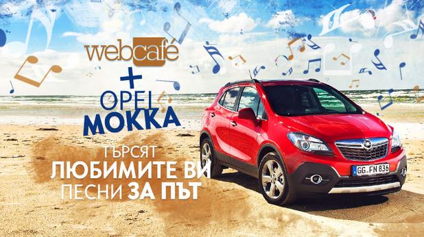 Webcafe и Opel Mokka търсят любимите ви песни за път