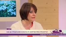 Проф. Мирослава Кадурина, ВМА