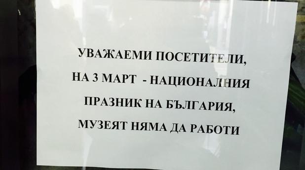 Музеят не работи
