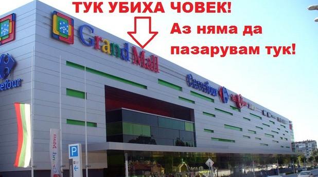 В неделя група граждани ще протестират в Гранд Мол Варна след като охранителите на мола убиха млад епилептик