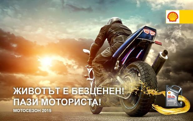 мотосезон 2015