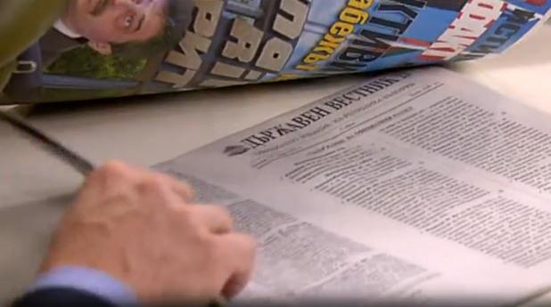 Телеграф се разпространява заедно с Държавен вестник