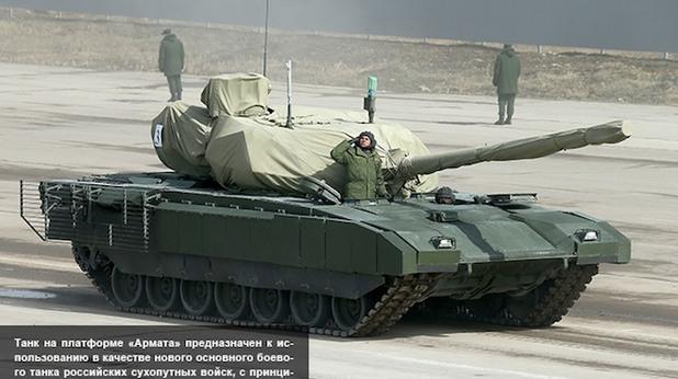 Русия показа новия си танк