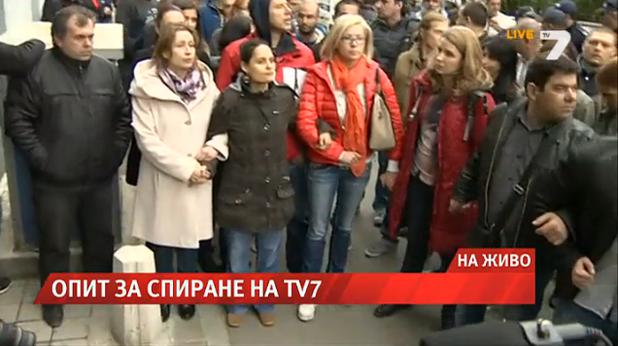 журналистите от ТВ7 в кордон пред входа на сградата на телевизията