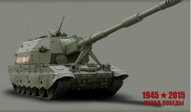 """Самоходна артилерийска установка """"Коалиция-СВ"""""""
