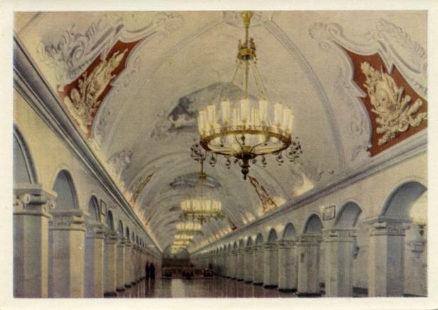 Станция Комсомолская