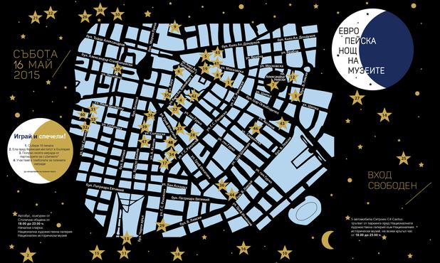 карта на нощта на музеите 2015