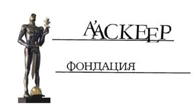 аскеер, награда, статуетка