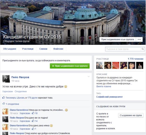 Анонимен Пейо Яворов разкри във Facebook какво ще се падне на матурата