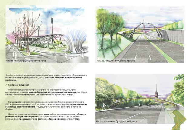 """Проект 3, """"Стефан Добрев архитектура и дизайн"""" за преустройство на Борисова градина"""