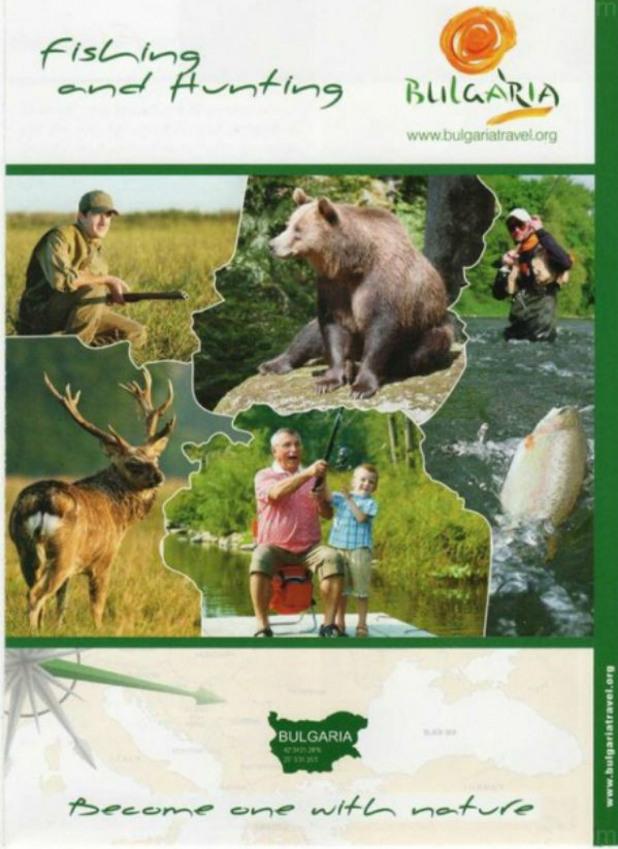 Туристическа брошура на България