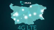 Макс телеком 4g LTE покритие