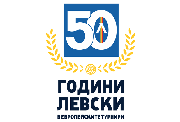 левски, ново лого, 50 години в европейските турнири