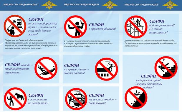 Безопасно селфи по руски