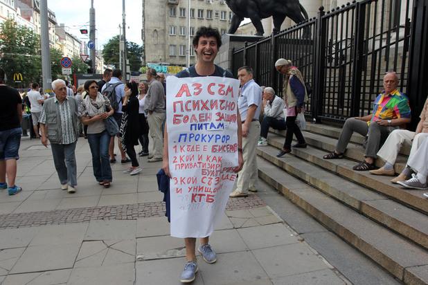 протест в подкрепа на съдебната реформа