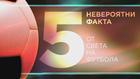 5 ���������� �������� �����