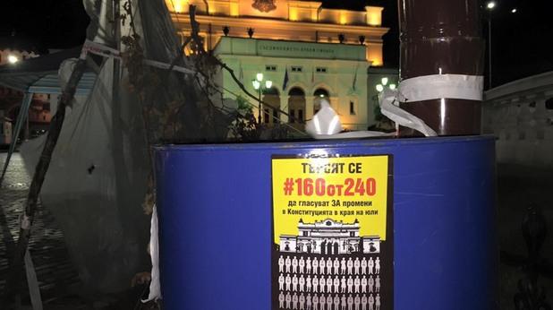 Търсят се 160 от 240, 160 от 240, парламент, протестна мрежа, съдебна реформа