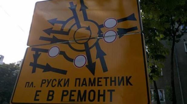 руски паметник, табела, ремонт