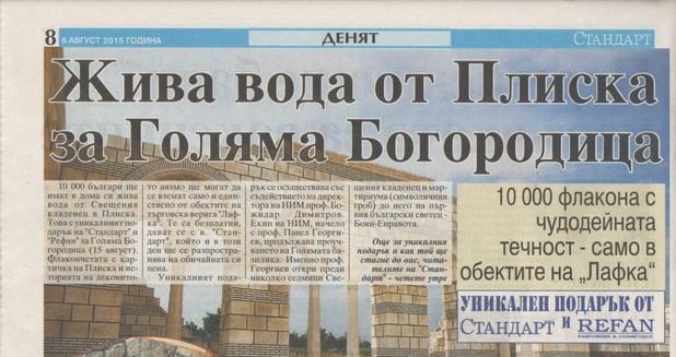 Вестник Стандарт