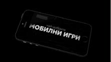 Мобилни игри
