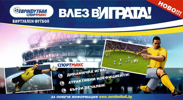 Виртуален футбол - Мисията възможна