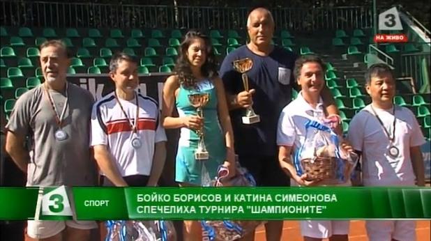 "бойко борисов и катина симеонова на тенис-турнира на пик и ""стандарт"""