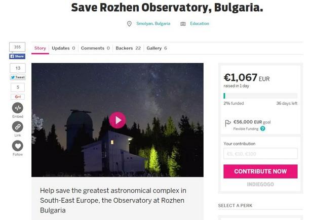 """кампанията на нао """"рожен"""" в indiegogo"""