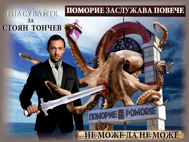 Стоян Тончев за Поморие