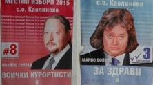 предизборна кампания