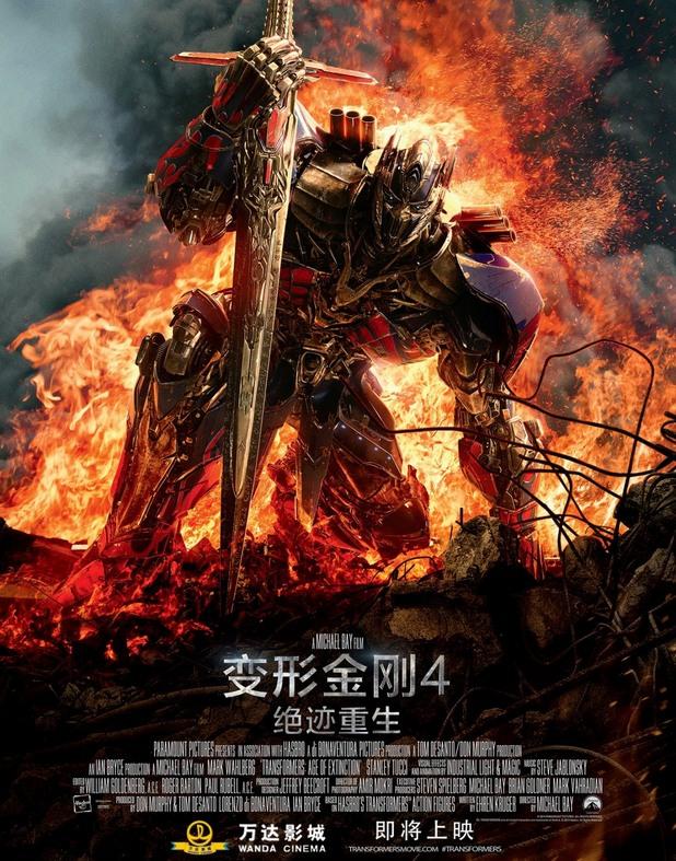 китайски постер на трансформърс