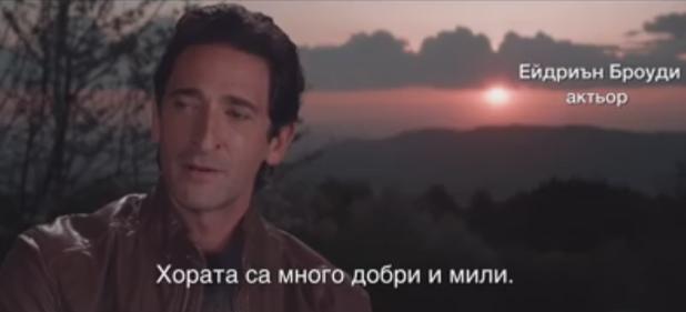 България е мястото