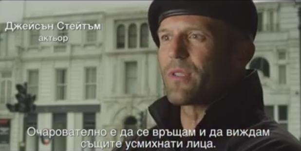 България е мястото - Джейсън Стейтъм